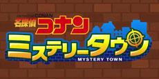 名侦探柯南:神秘小镇
